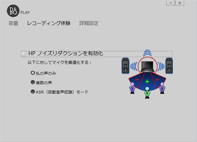 B&O Play コントロール画面(レコーディング体験)