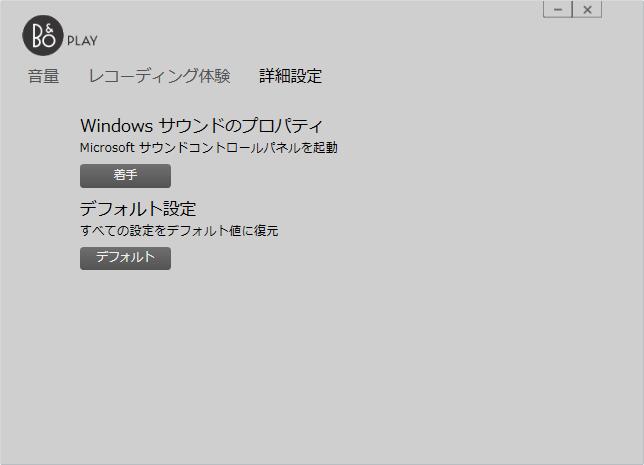 B&O Play コントロール画面(詳細設定)
