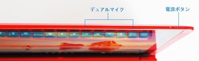 インターフェース(ディスプレイ上部)