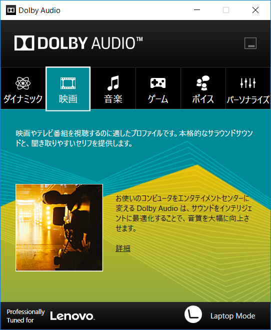 Dolby Audio(映画)