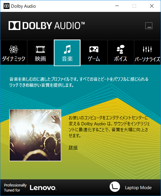 Dolby Audio(音楽)