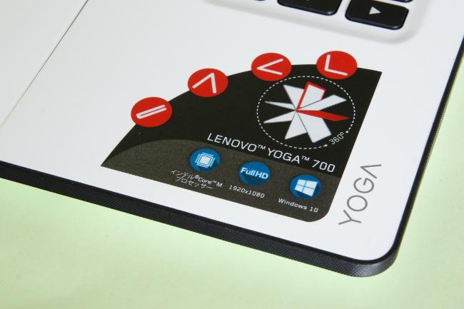 Lenovo YOGA 700 のサイドライン