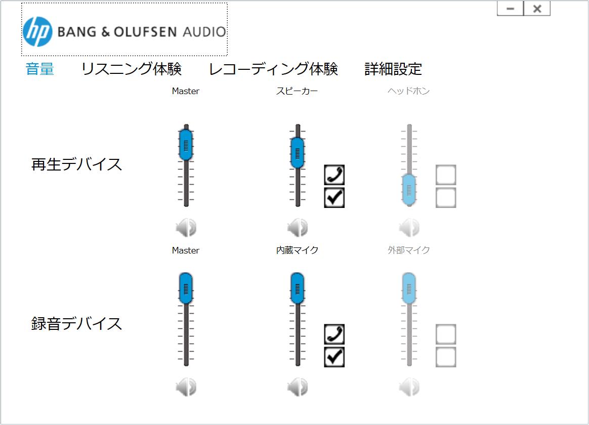 BANG & OLUFSEN AUDIO コントロール画面(音量)