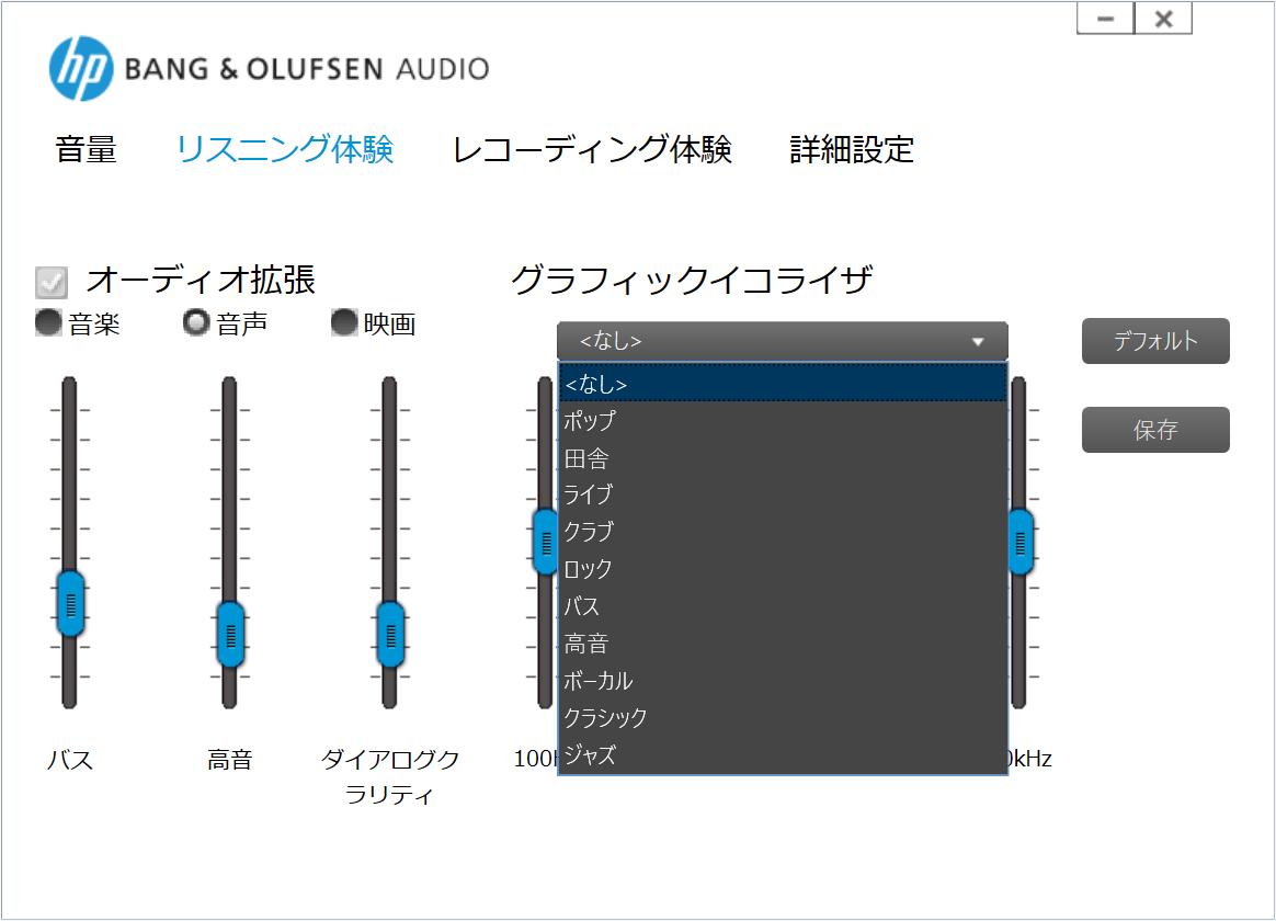 BANG & OLUFSEN AUDIO コントロール画面(リスニング体験のプリセット)