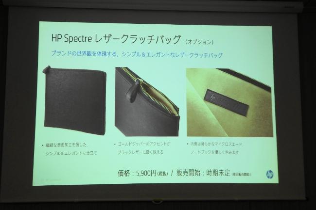 HP Spectre レザークラッチバッグ(イメージ)