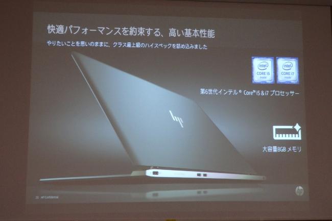HP Spectre 13-v000 第6世代インテル Core i5 & i7 プロセッサーを採用