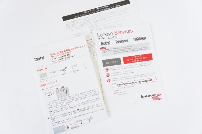 『ThinkPad E560』ドキュメント類