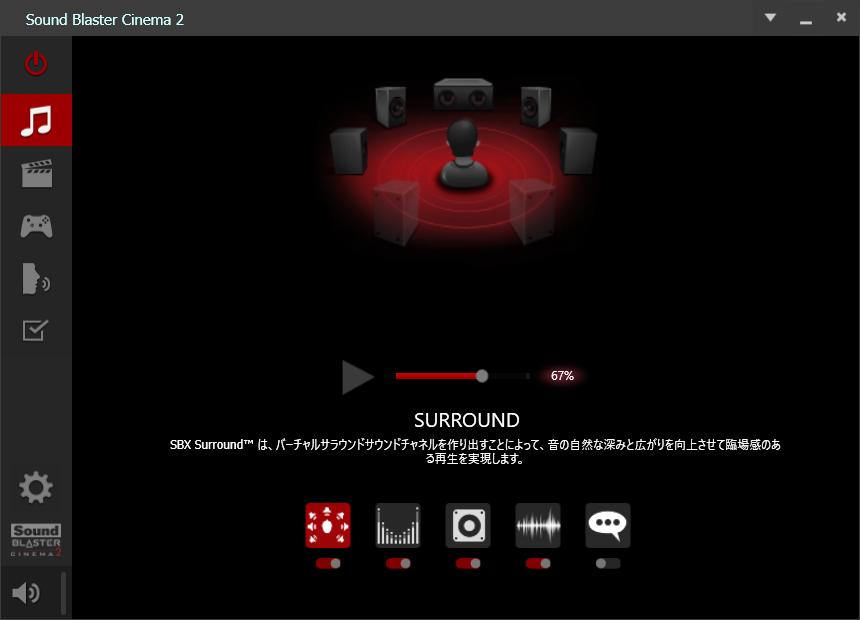 Sound Blaster CINEMA2 コントロール画面