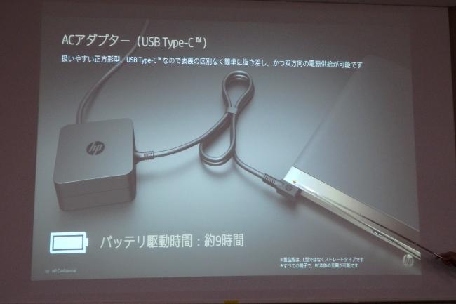 HP Spectre 13-v000 バッテリー駆動時間(イメージ)