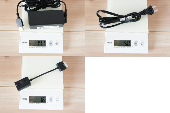 電源アダプターやコードの重さ