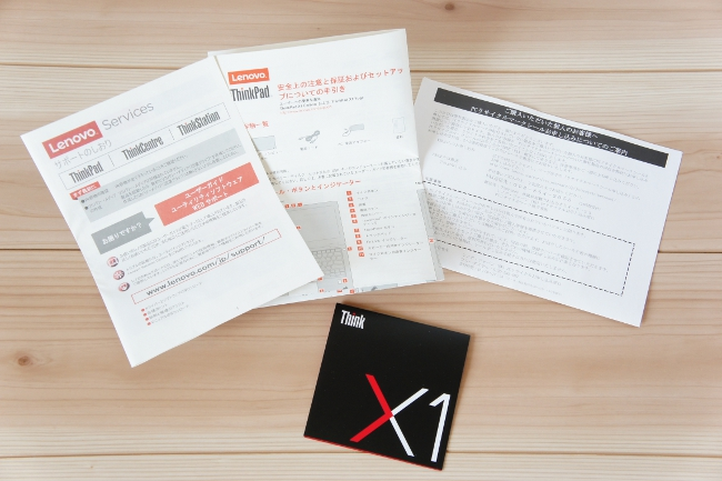 『ThinkPad X1 Carbon』ドキュメント類