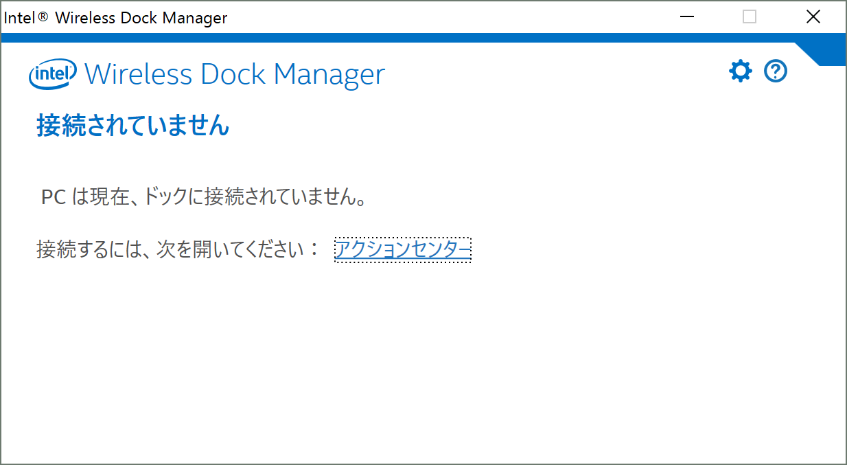 Intel Wireless Dock Manager 画面