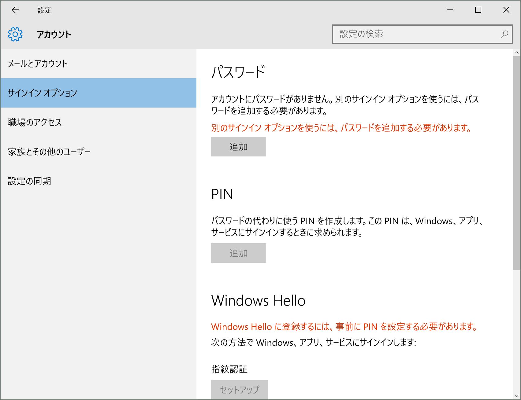 Windows Hellow 認証情報 設定手順2