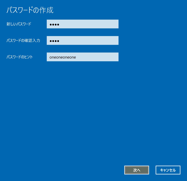 Windows Hellow 認証情報 設定手順3-1