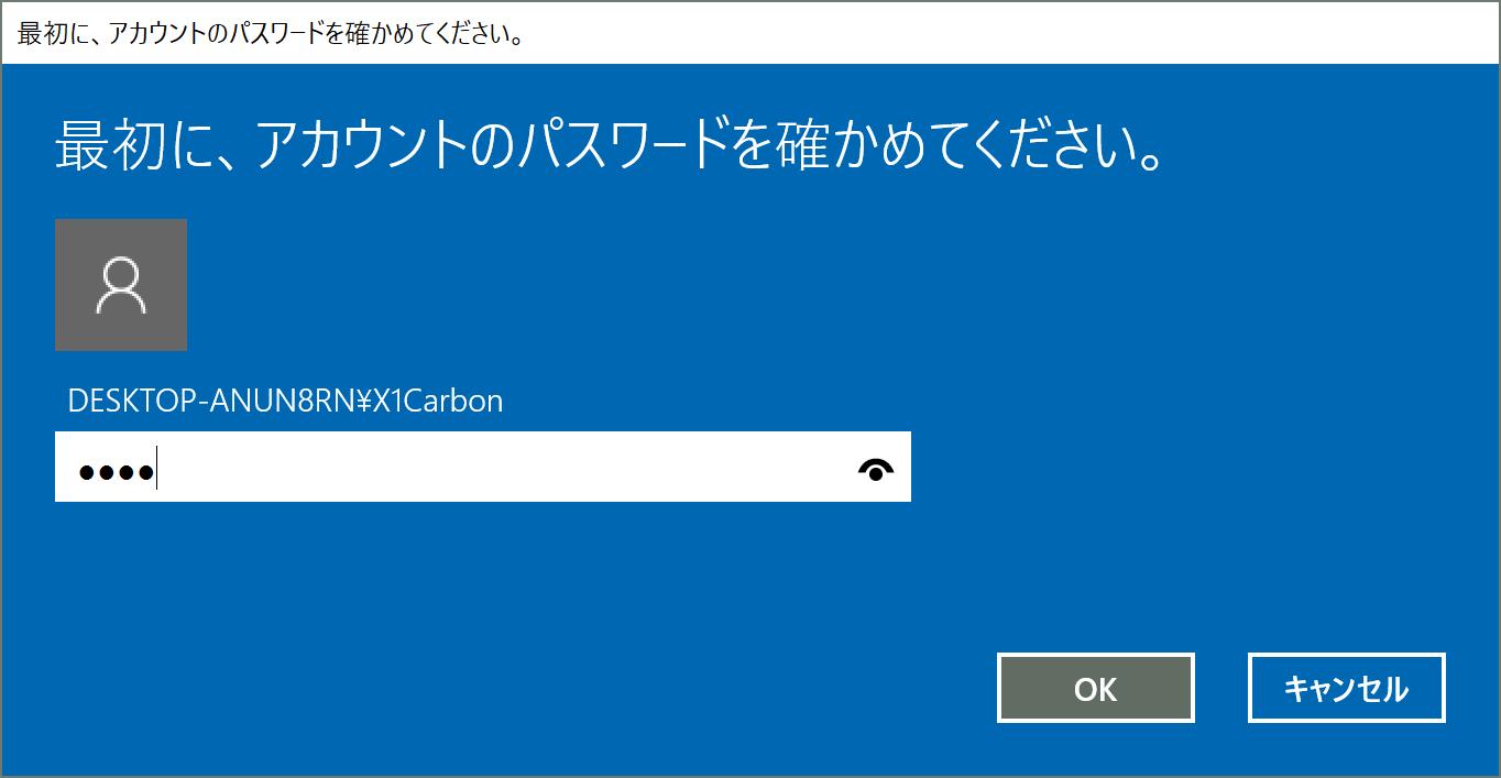 Windows Hellow 認証情報 設定手順4-1