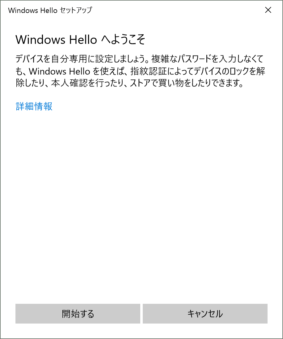 Windows Hellow 認証情報 設定手順5-1