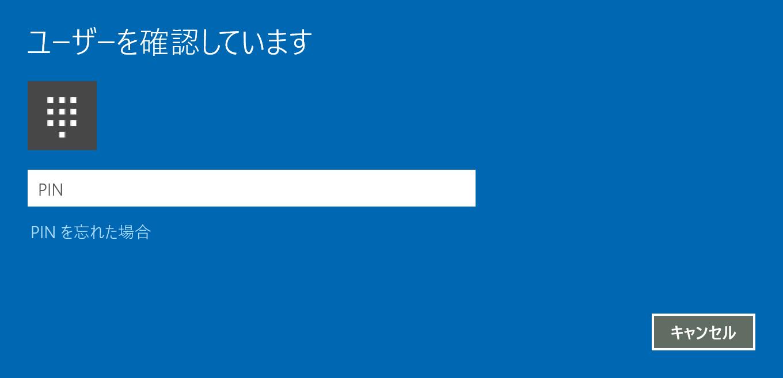 Windows Hellow 認証情報 設定手順5-2