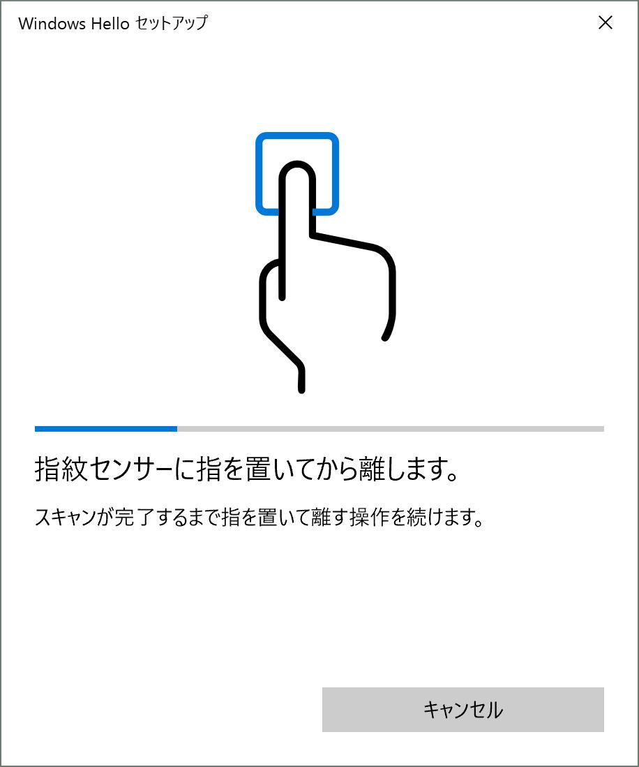 Windows Hellow 認証情報 設定手順5-3
