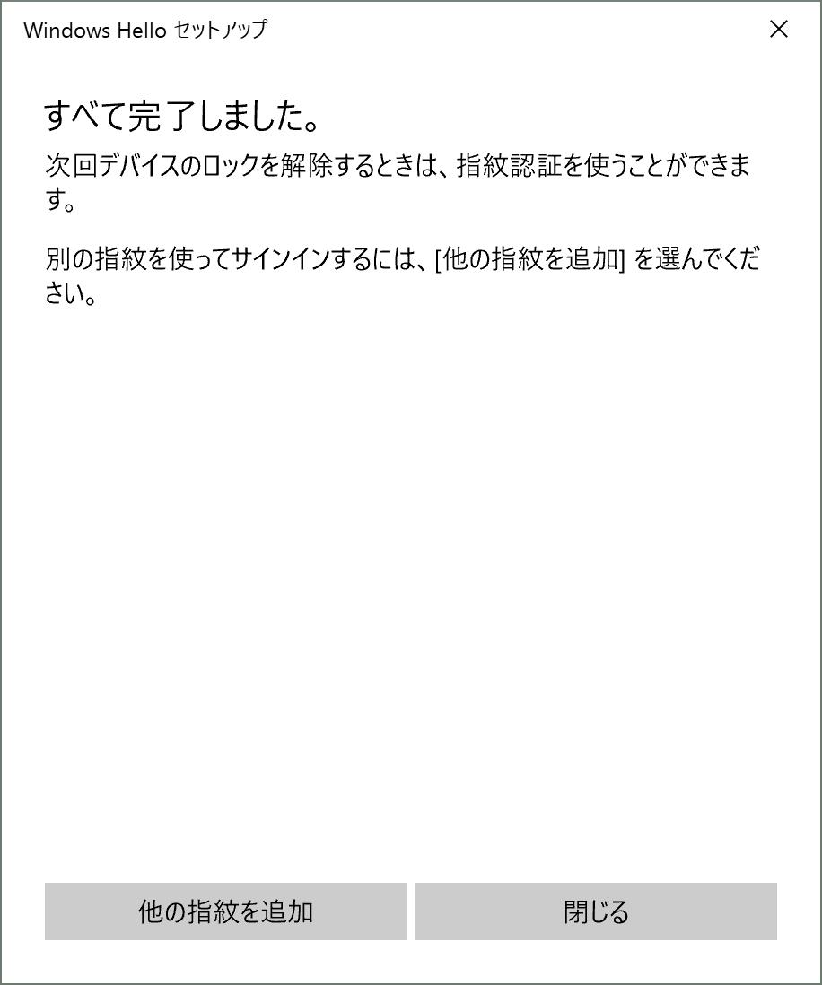 Windows Hellow 認証情報 設定手順5-4