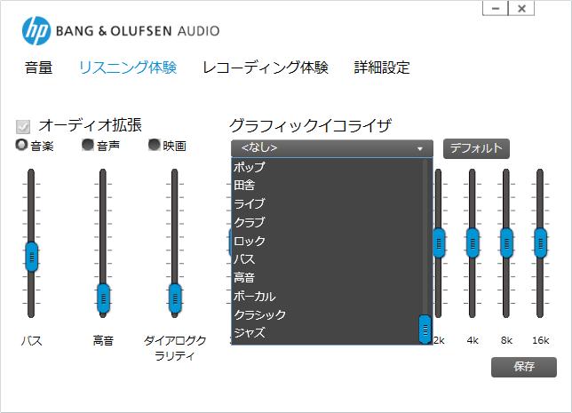 BANG & OLUFSEN コントロール画面(リスニング体験)