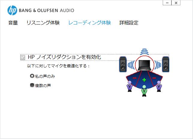BANG & OLUFSEN コントロール画面(レコーディング体験)