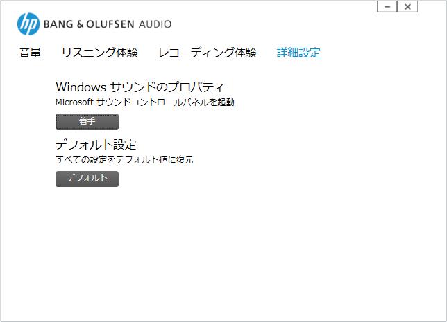BANG & OLUFSEN コントロール画面(詳細設定)