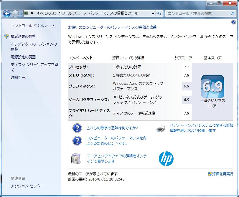Windows エクスペリエンス インデックスによる測定