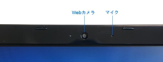 内蔵Webカメラとマイク