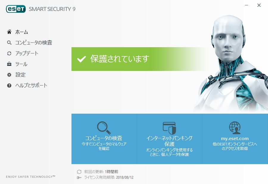 ESET SMART SECURITY ホーム画面