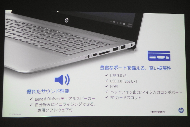 HP ENVY 15-as100 BANG & OLUFSEN(スライド)