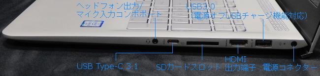 HP ENVY 15-as100 右側面インターフェース