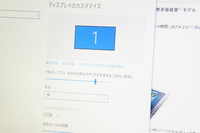 Windows の設定でディスプレイに表示するテキストのサイズ