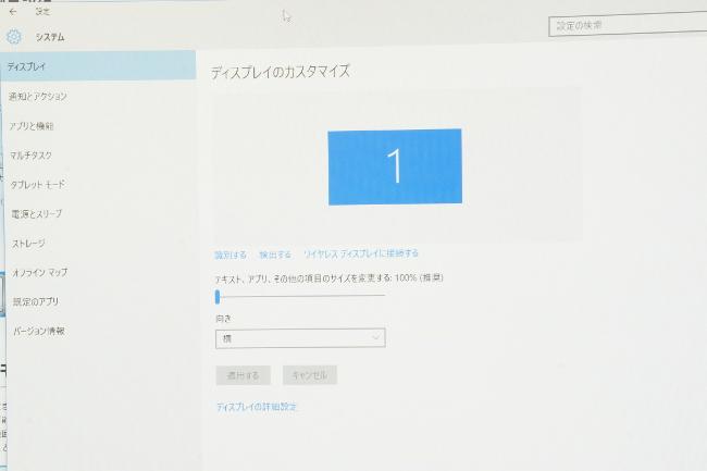 Windows の設定でモニターに表示するテキストのサイズ