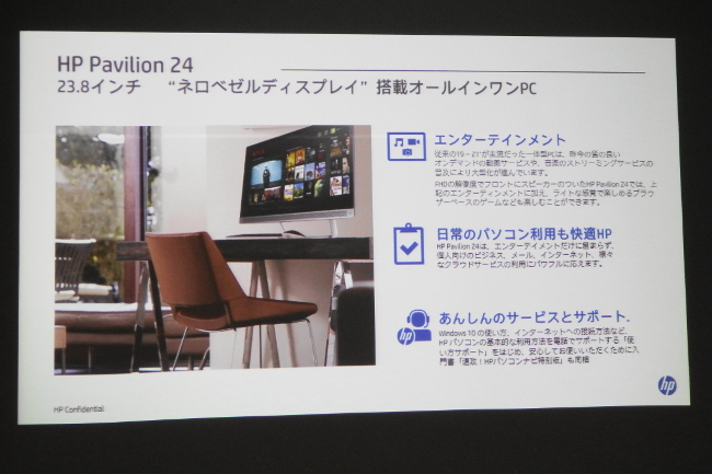 HP Pavilion 24-a100jp スライド#1