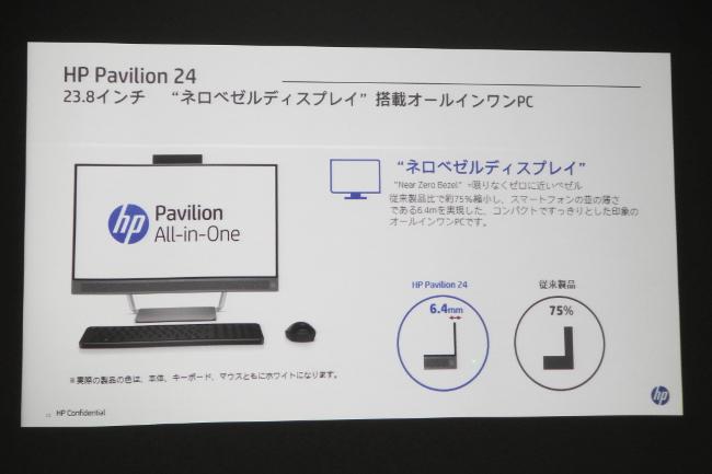 HP Pavilion 24-a100jp ネロベゼル(スライド)