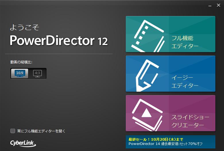 動画編集ソフト「CyberLink PowerDirector」