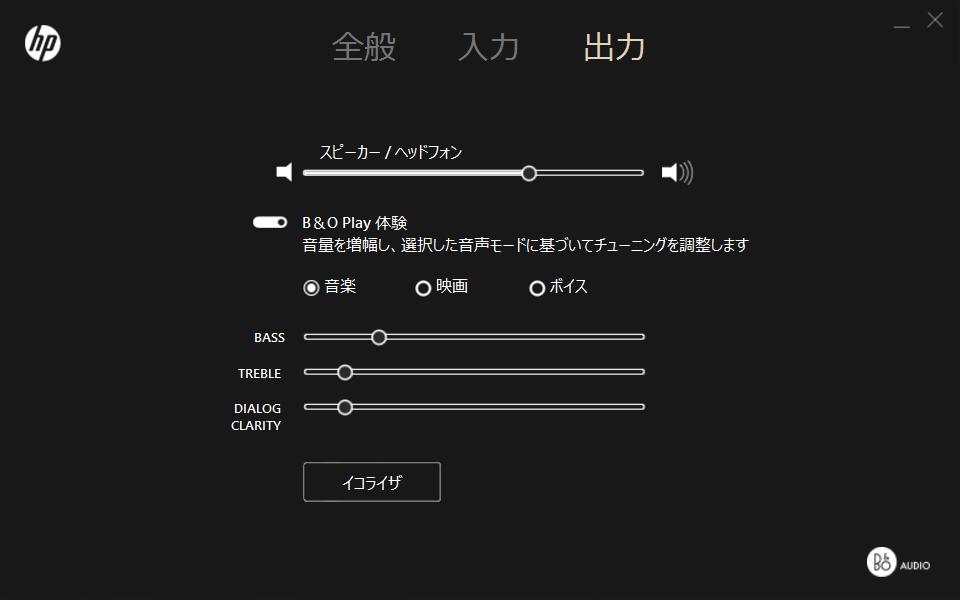 B&O Play コントロール画面(出力)