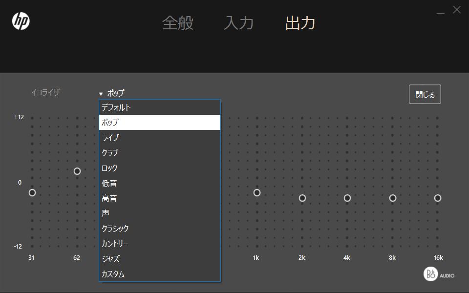 B&O Play コントロール画面(出力・イコライザ)