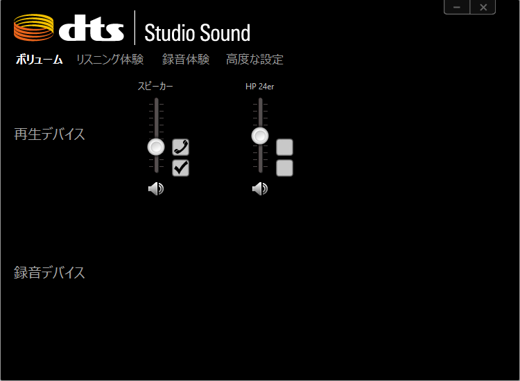 dts SOUND コントロール画面 width=