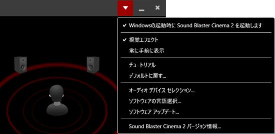 Sound Blaster CINEMA2 コントロールアプリメニュー