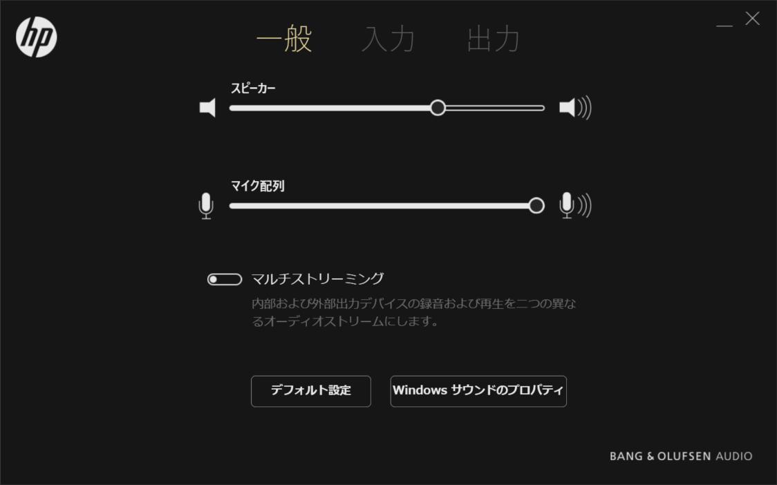 BANG & OLUFSEN サウンド コントロール画面(一般)