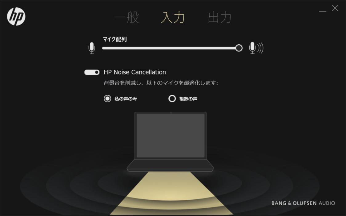 BANG & OLUFSEN サウンド コントロール画面(入力)