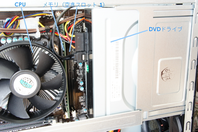 本体内部(CPU、メモリ、DVDドライブ)