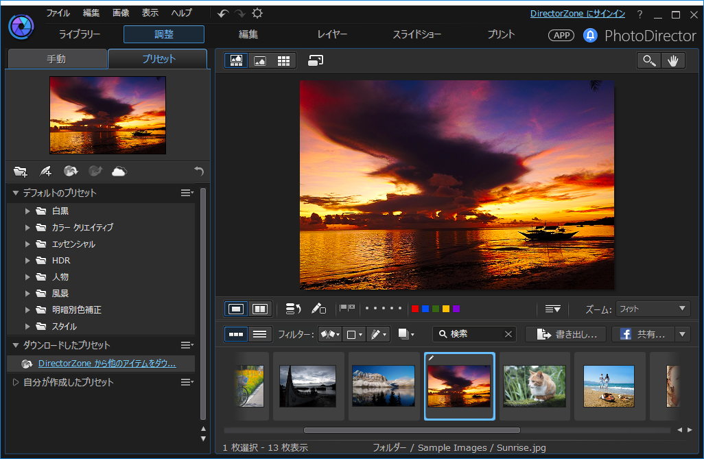 写真編集ソフト「CyberLink PhotoDirector 7」