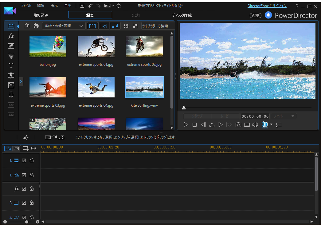 動画編集ソフト「CyberLink PowerDirector 14」