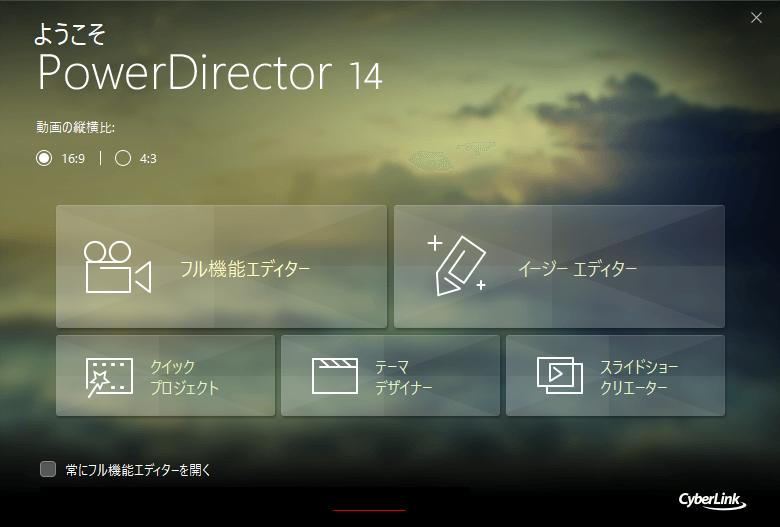 動画編集ソフト「CyberLink PowerDirector 14」