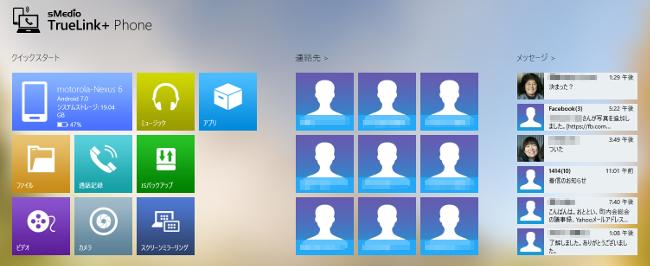 sMedio TrueLink+ Phone(その1)