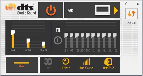 dtsSound サウンド コントロール画面