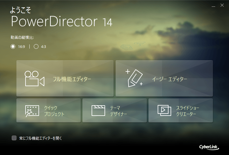 動画編集ソフト「CyberLink PowerDirector」