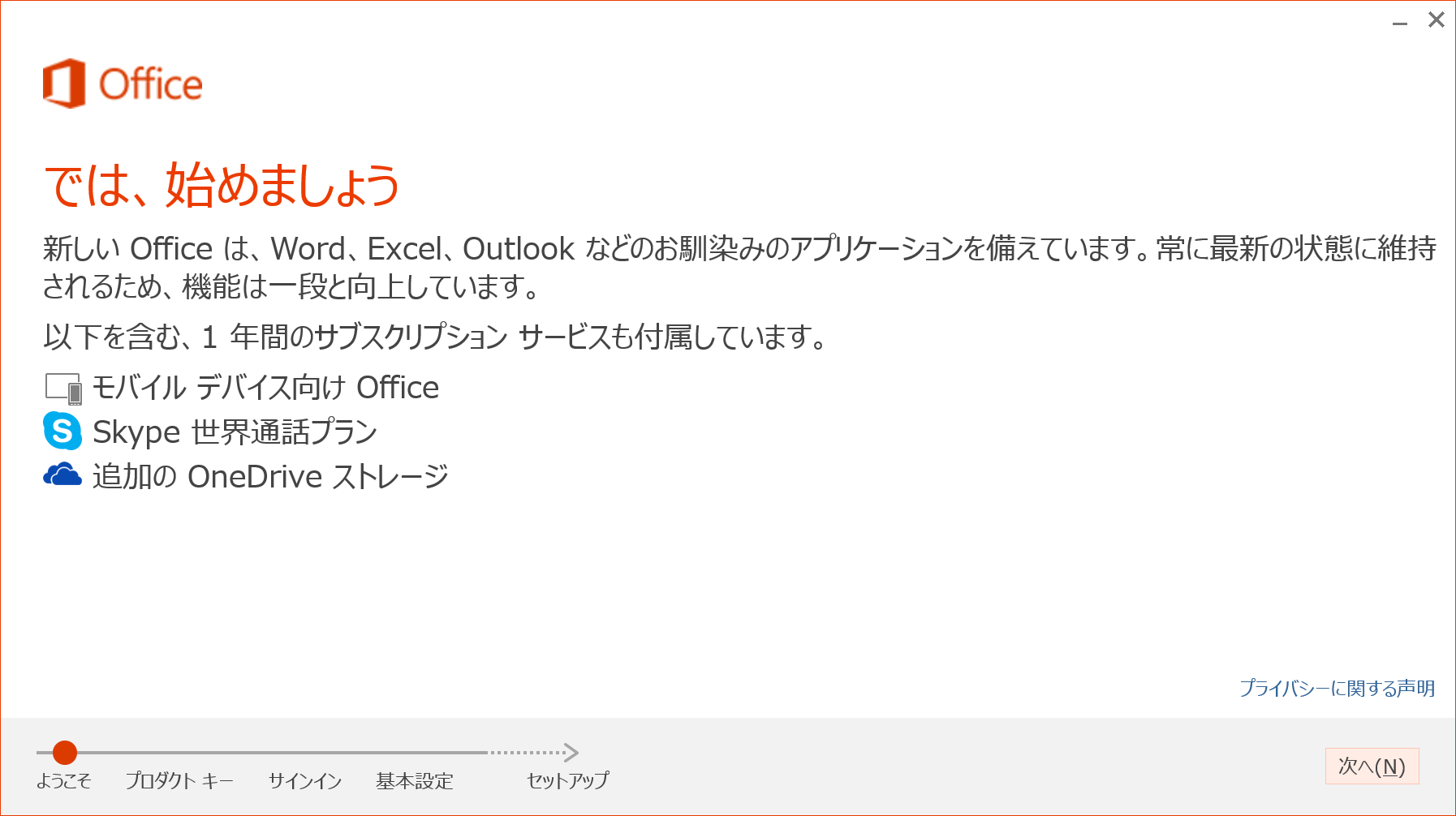 Office のセットアップ画面